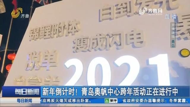 新年倒计时!青岛奥帆中心跨年活动正在进行中