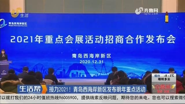 接力2021!青岛西海岸新区发布明年重点活动