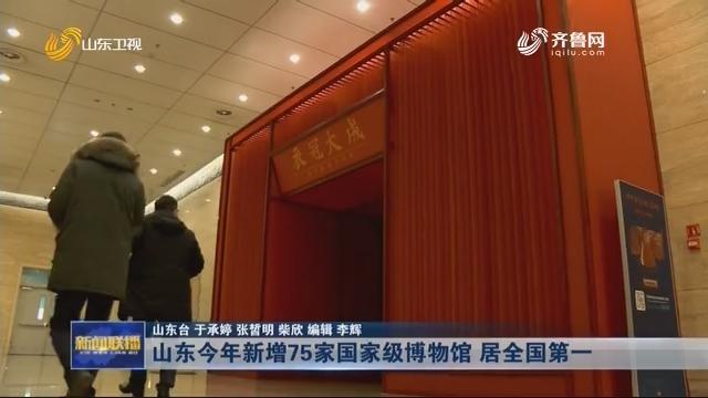 山东今年新增75家国家级博物馆 居全国第一
