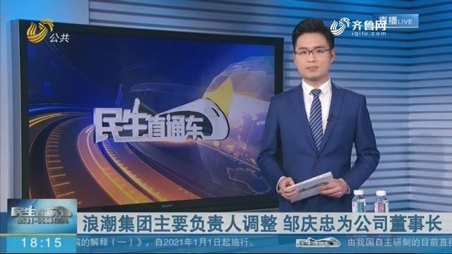 浪潮集团主要负责人调整 邹庆忠为公司董事长
