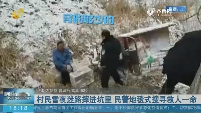 村民雪夜迷路摔进坑里 民警地毯式搜寻救人一命