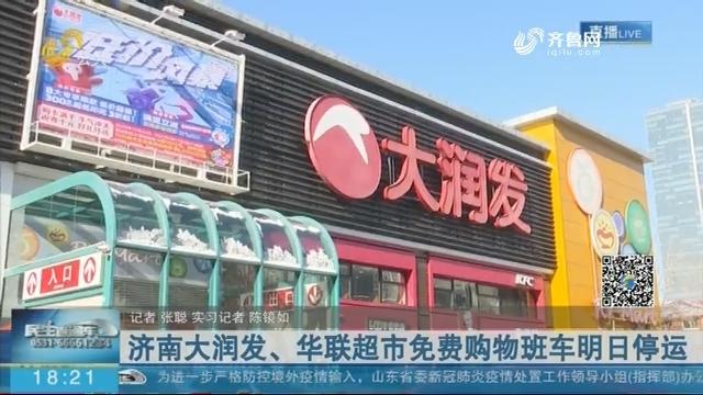 济南大润发、华联超市免费购物班车明日停运