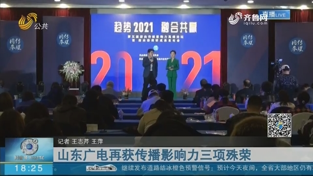 山东广电再获传播影响力三项殊荣