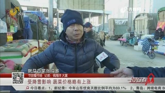 【节前看市场】受降雪影响 蔬菜价格略有上涨