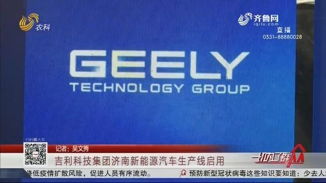 吉利科技集团济南新能源汽车生产线启用