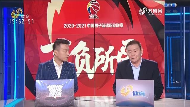 时代中国广州vs山东西王(上)