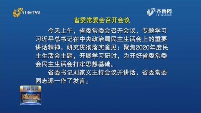 省委常委会召开会议 认真学习贯彻习近平总书记在中央政治局民主生活会上的重要讲话精神