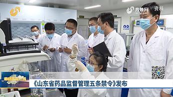 《山东省药品监督管理五条禁令》发布
