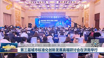 第三届城市标准化创新发展高端研讨会在济南举行