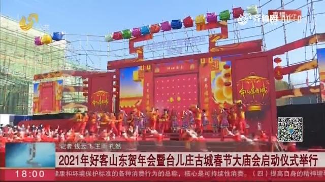2021年好客山东贺年会暨台儿庄古城春节大庙会启动仪式举行