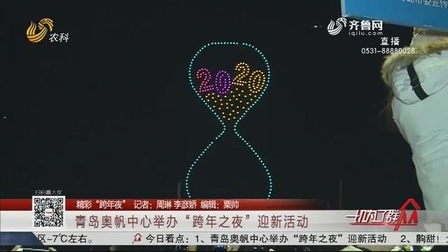 """【精彩""""跨年夜""""】青岛奥帆中心举办""""跨年之夜""""迎新活动"""