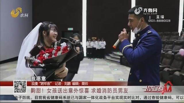 """【浪漫""""跨年夜""""】齁甜!女孩送出意外惊喜 求婚消防员男友"""