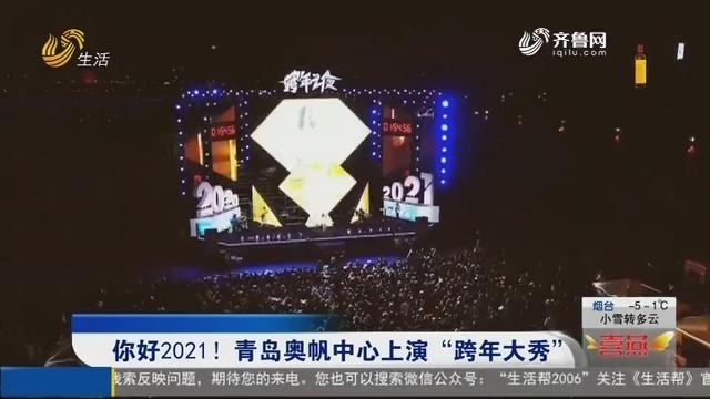 """你好2021!青岛奥帆中心上演""""跨年大秀"""""""
