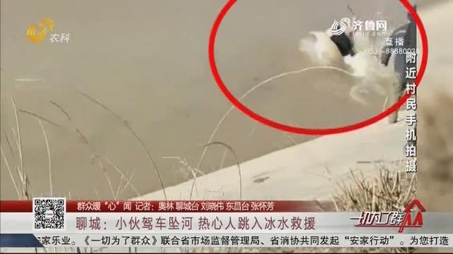 """【群众暖""""心""""闻】聊城:小伙驾车坠河 热心人跳入冰水救援"""