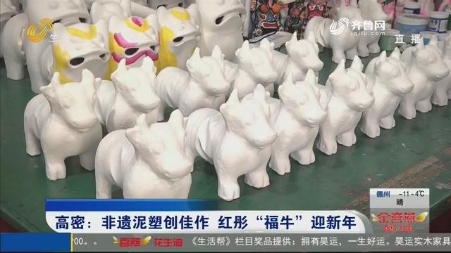 """高密:非遗泥塑创佳作红彤""""福牛""""迎新年"""