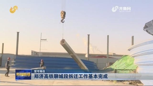【坚守岗位】郑济高铁聊城段拆迁工作基本完成