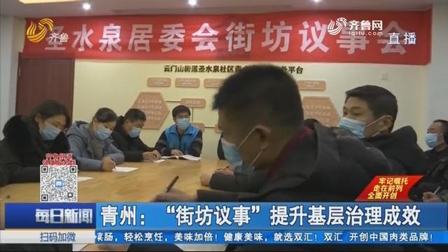 """青州:""""街坊议事""""提升基层治理成效"""