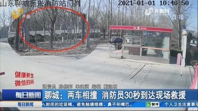 聊城:两车相撞 消防员30秒到达现场救援