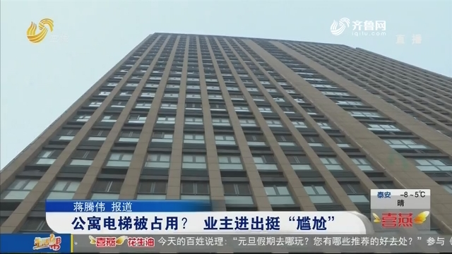 """【有事您说话】公寓电梯被占用? 业主进出挺""""尴尬"""""""