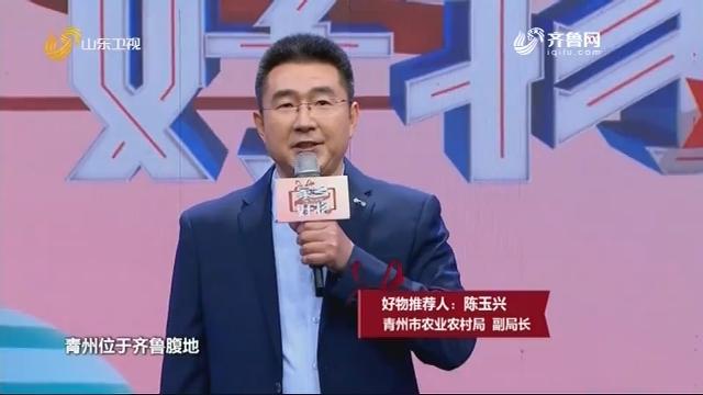 20210102《家乡好物》:青州柿饼