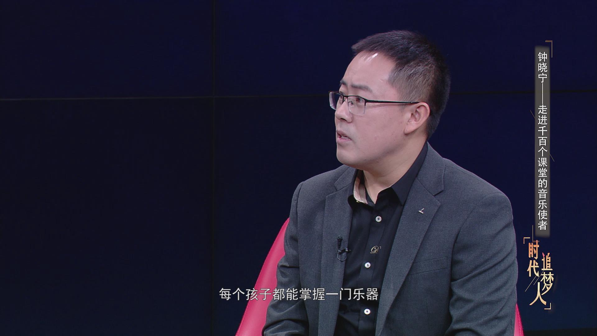 钟晓宁——走进千百课堂的音乐使者