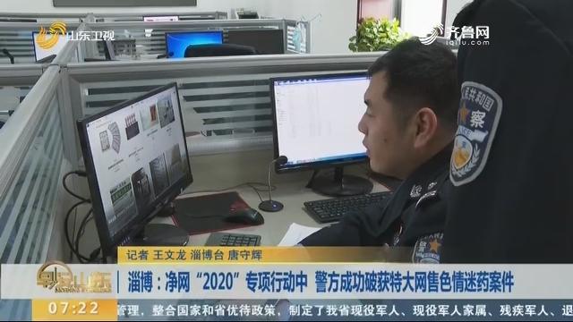 """淄博:净网""""2020""""专项行动中 警方成功破获特大网售色情迷药案件"""