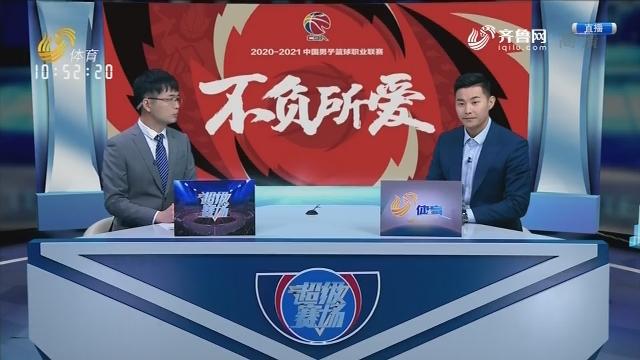 山东西王VS北京首钢(上)