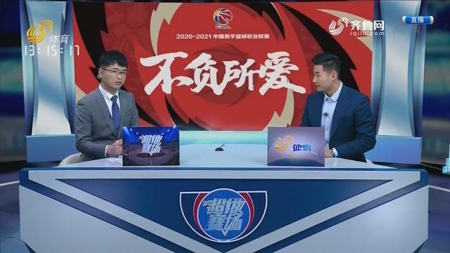 山东西王VS北京首钢(下)