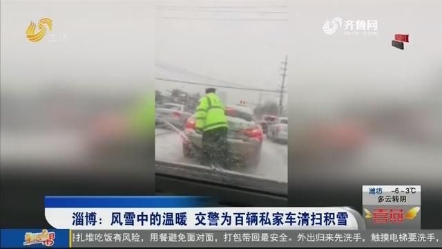 淄博:风雪中的温暖 交警为百辆私家车清扫积雪