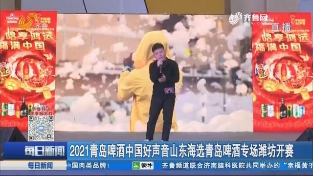 2021青岛啤酒中国好声音山东海选青岛啤酒专场潍坊开赛