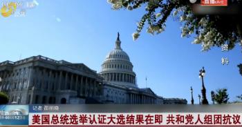 美国总统选举认证大选结果在即 共和党人组团抗议