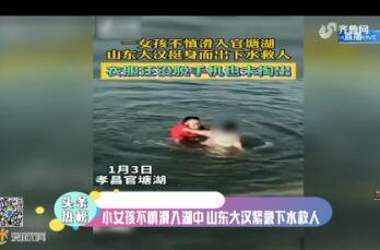 【头条热榜】小女孩不慎滑入湖中 山东大汉紧急下水救人
