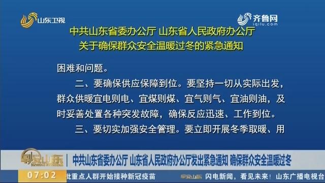 中共山东省委办公厅 山东省人民政府办公厅发出紧急通知 确保群众安全温暖过冬
