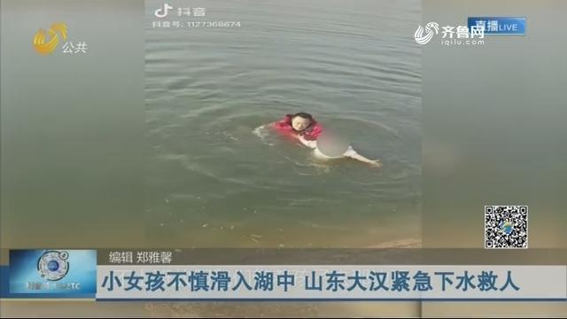 小女孩不慎滑入湖中 山东大汉紧急下水救人