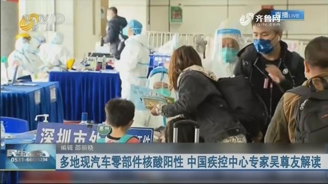 多地现汽车零部件核酸阳性 中国疾控中心专家吴尊友解读