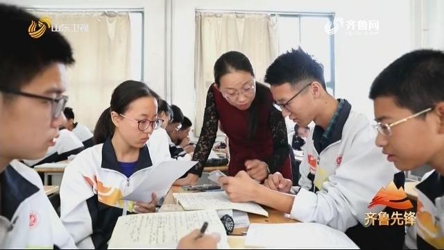 20210104《齐鲁先锋》:杨清霞——坚持有温度的教育