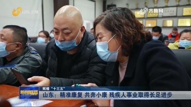 """【辉煌""""十三五""""】山东:精准康复 共奔小康 残疾人事业取得长足进步"""