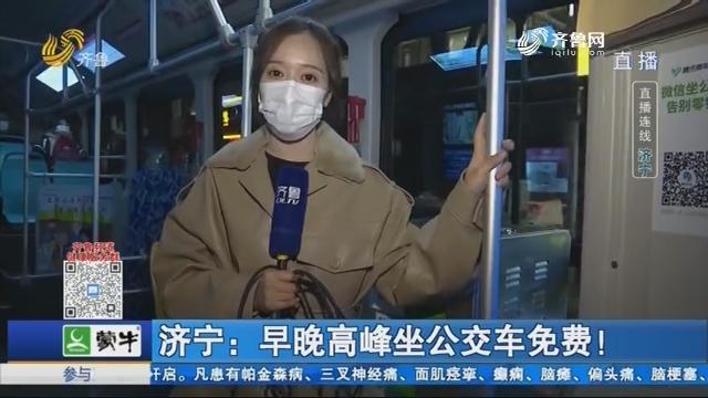 【直播连线】济宁:早晚高峰坐公交车免费!