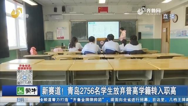 新赛道!青岛2756名学生放弃普高学籍转入职高