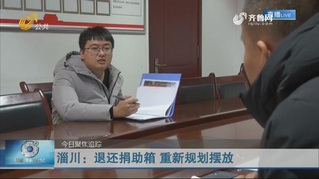 淄川:退还捐助箱 重新规划摆放