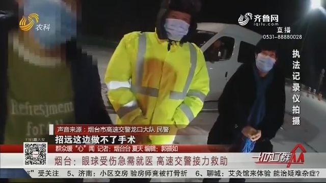 """【群众暖""""心""""闻】烟台:眼球受伤急需就医 高速交警接力救助"""