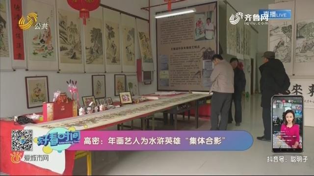 """高密:年画艺人为水浒英雄""""集体合影"""""""