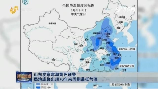山东发布寒潮黄色预警 局地或将出现70年来同期最低气温