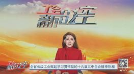 工会新时空 | 全省各级工会掀起学习贯彻党的十九届五中全会精神热潮