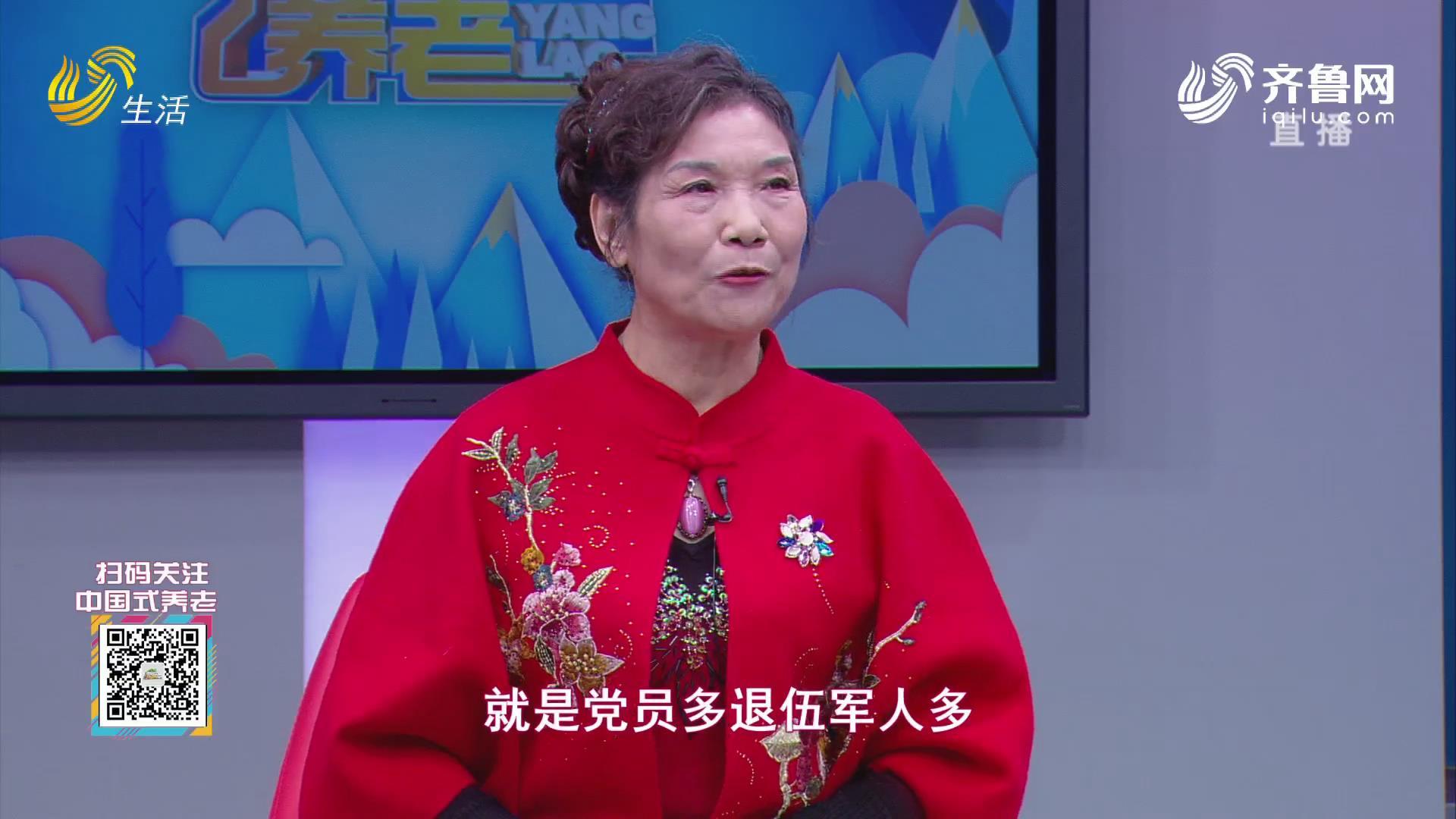 中国式养老-熊团长:乐于奉献的知心大姐