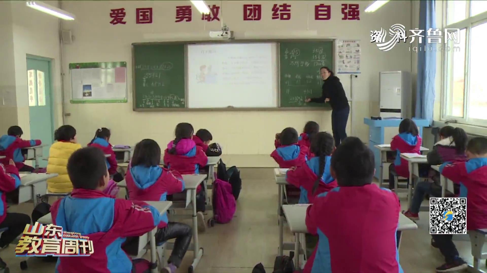 教育部颁布《中小学教育惩戒规则(试行)》《山东教育周刊》20210103播出