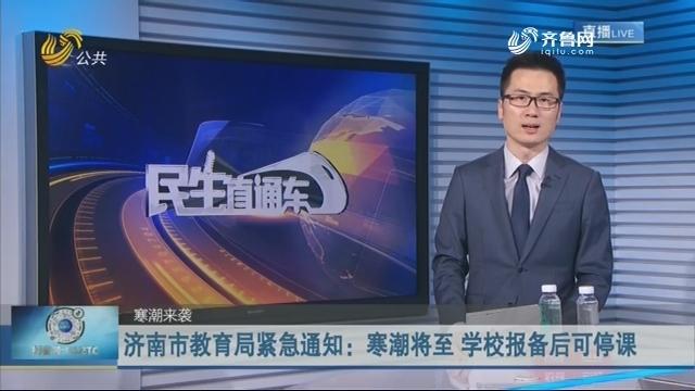 济南市教育局紧急通知:寒潮将至 学校报备后可停课