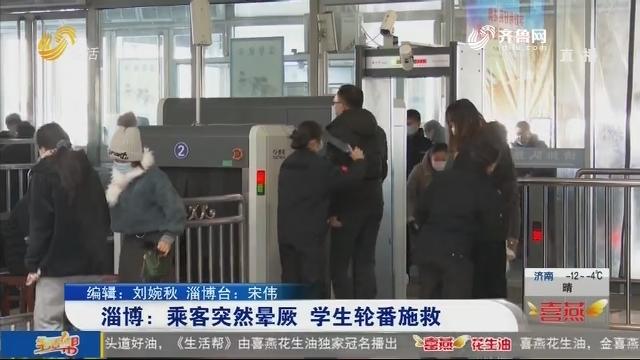 淄博:乘客突然晕厥 学生轮番施救