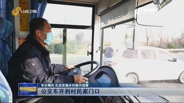 【牢记嘱托 扎实实施乡村振兴战略】公交车开到村民家门口