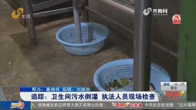 追踪:卫生间污水倒灌 执法人员现场检查